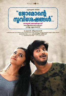Jomonte Suvisheshangal Malayalam movie review and rating - MS&A