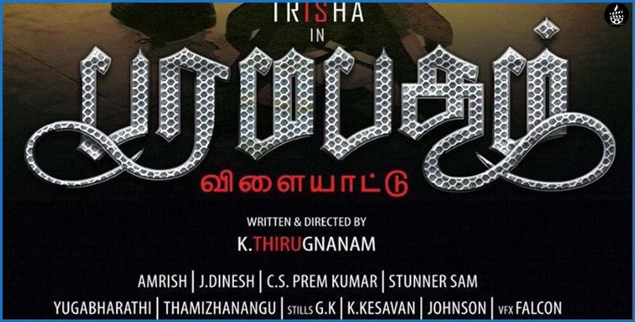 Paramapadham Vilayattu Tamil Movie Preview - MS&A