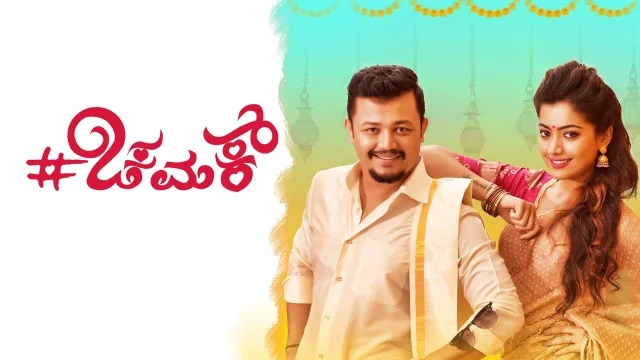 Chamak Kannada Movie Preview - MS&A
